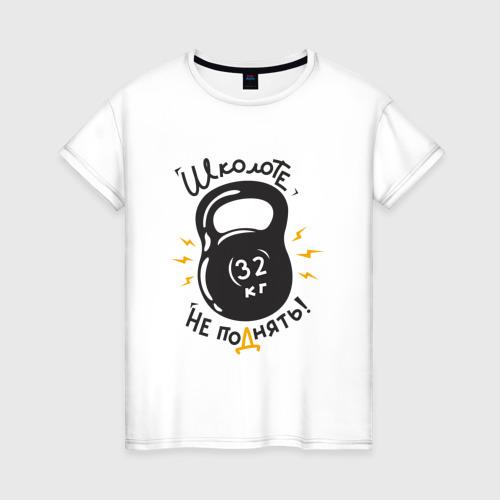 Женская футболка хлопок гиря