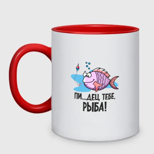 Кружка двухцветная рыбак