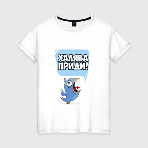 Женская футболка хлопок Халява приди!