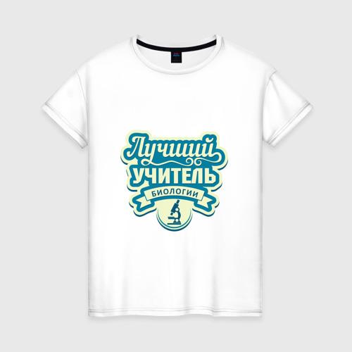 Женская футболка хлопок Лучший учитель по биологии