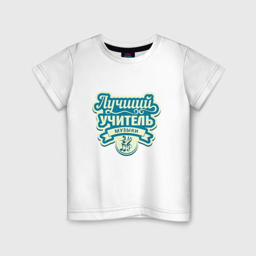 Детская футболка хлопок Лучший учитель музыки