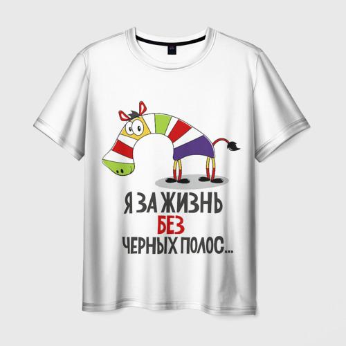 Мужская футболка 3D Я ЗА ЖИЗНЬ БЕЗ ЧЕРНЫХ ПОЛОС