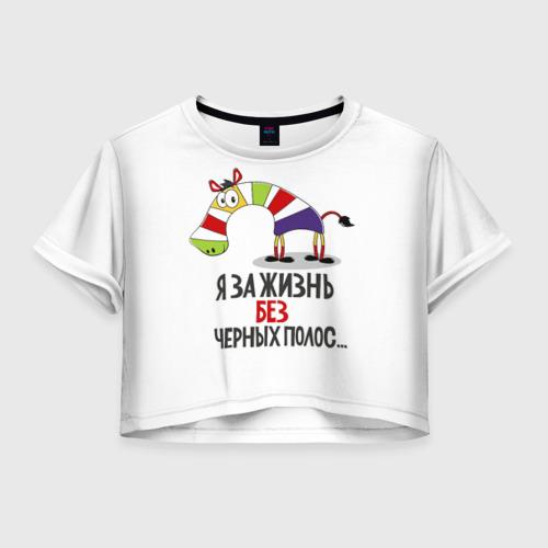 Женская футболка Crop-top 3D Я ЗА ЖИЗНЬ БЕЗ ЧЕРНЫХ ПОЛОС