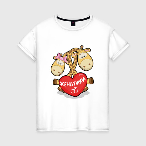 Женская футболка хлопок Женатики 14