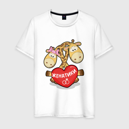 Мужская футболка хлопок Женатики 14