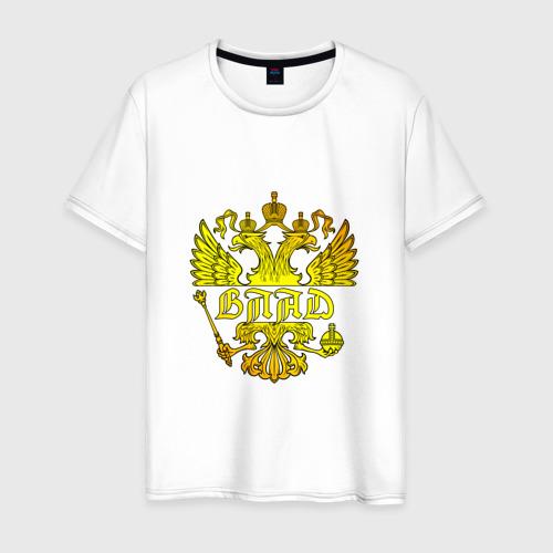 Мужская футболка хлопок Влад в золотом гербе РФ