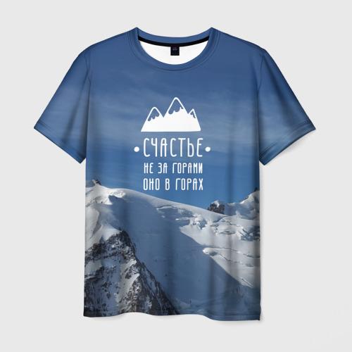 Мужская футболка 3D счастье в горах