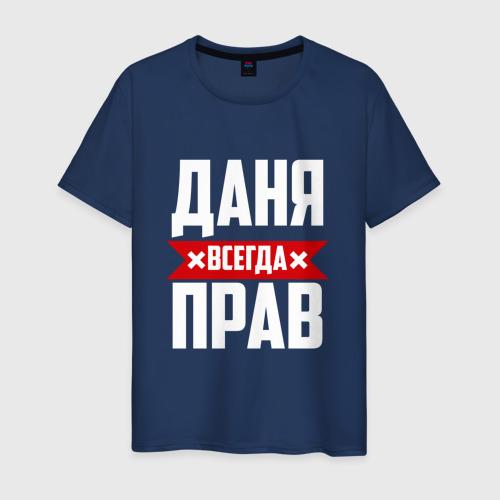 Мужская футболка хлопок Даня всегда прав