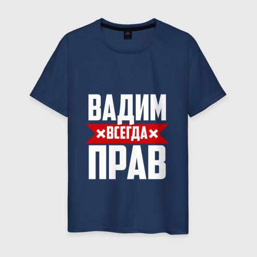 Мужская футболка хлопок Вадим всегда прав