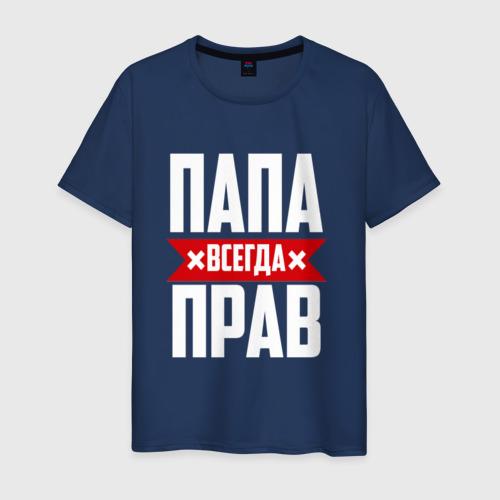 Мужская футболка хлопок Папа всегда прав