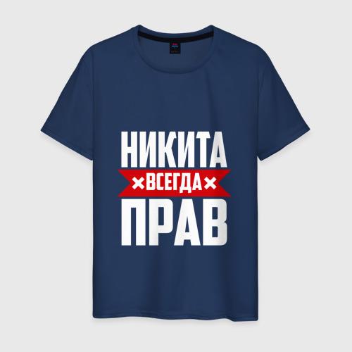 Мужская футболка хлопок Никита всегда прав