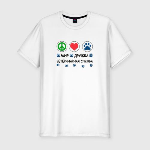 Мужская футболка хлопок Slim Ветеринарная служба
