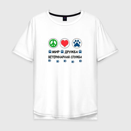Мужская футболка хлопок Oversize Ветеринарная служба
