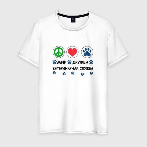 Мужская футболка хлопок Ветеринарная служба