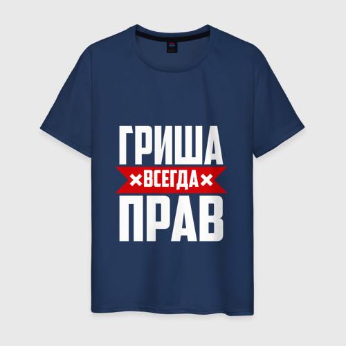 Мужская футболка хлопок Гриша всегда прав