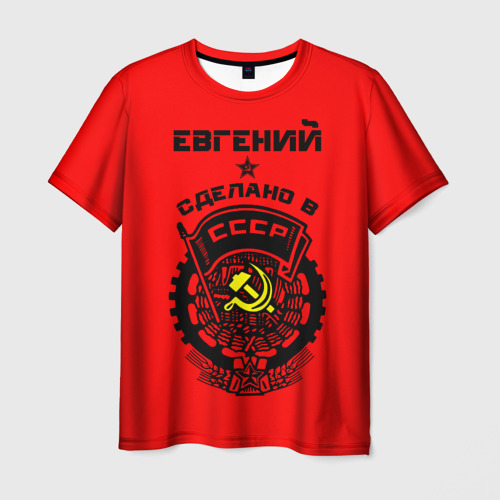 Мужская футболка 3D Евгений - сделано в СССР
