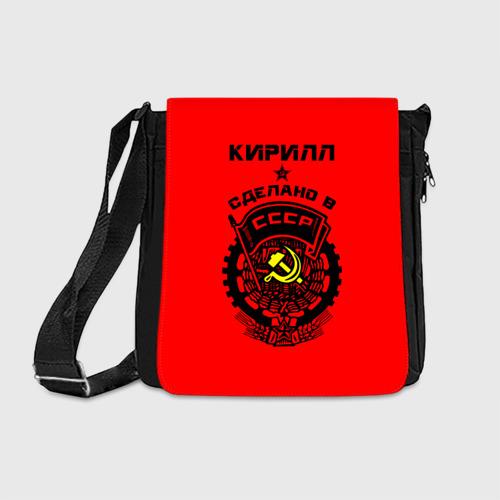 Сумка через плечо Кирилл - сделано в СССР