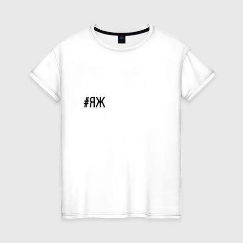 Женская футболка хлопок яждизайнер