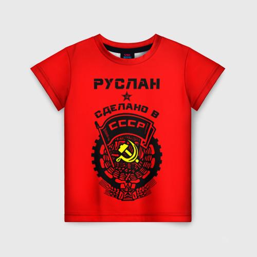 Детская футболка 3D Руслан - сделано в СССР