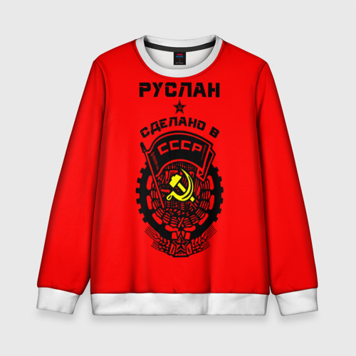 Детский свитшот 3D Руслан - сделано в СССР
