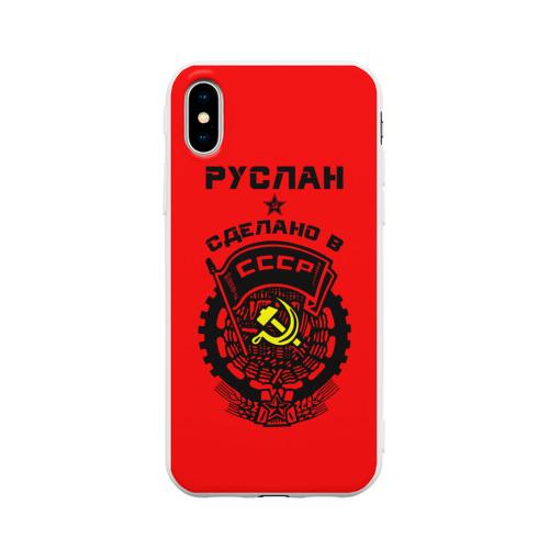 Чехол для iPhone X матовый Руслан - сделано в СССР