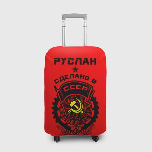 Чехол для чемодана 3D Руслан - сделано в СССР