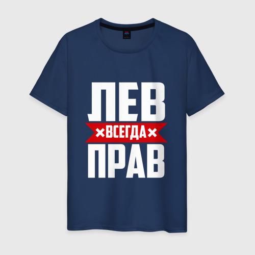 Мужская футболка хлопок Лев всегда прав