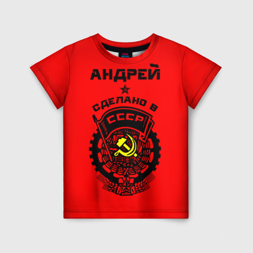Детская футболка 3D Андрей - сделано в СССР