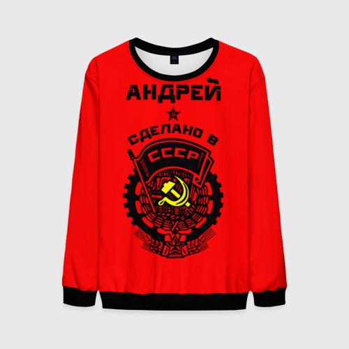 Мужской свитшот 3D Андрей - сделано в СССР