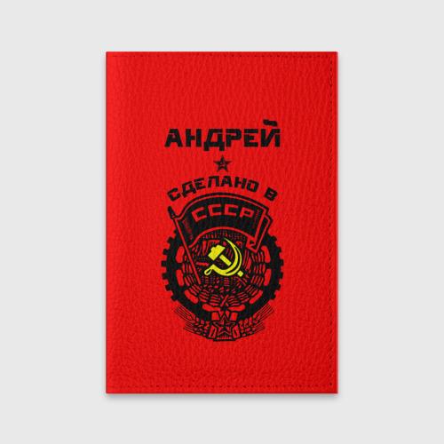 Обложка для паспорта матовая кожа Андрей - сделано в СССР
