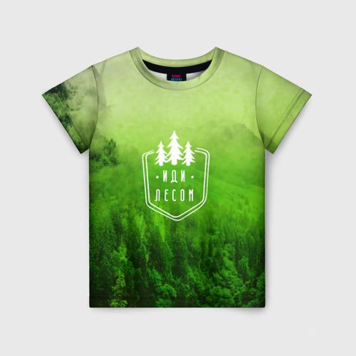 Детская футболка 3D иди лесом