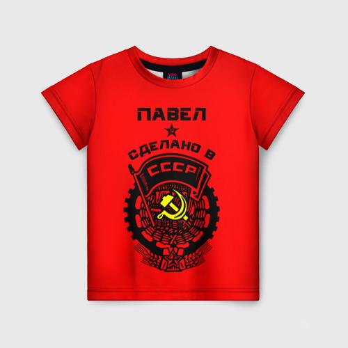 Детская футболка 3D Павел - сделано в СССР