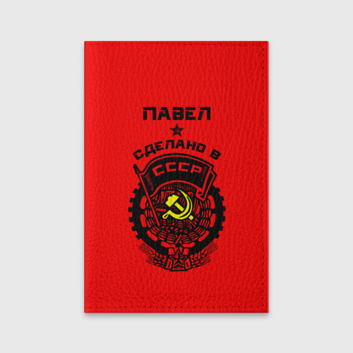Обложка для паспорта матовая кожа Павел - сделано в СССР