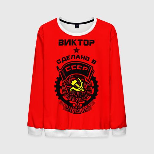 Мужской свитшот 3D Виктор - сделано в СССР