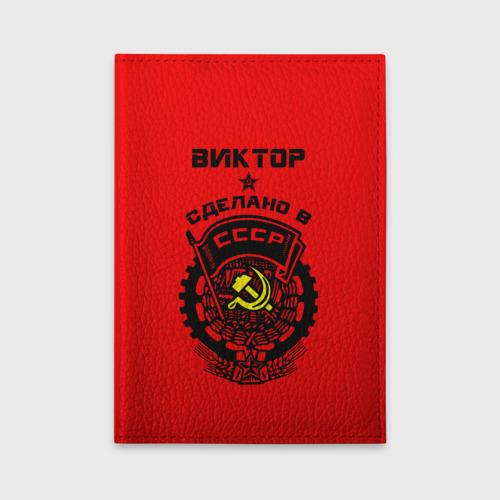 Обложка для автодокументов Виктор - сделано в СССР