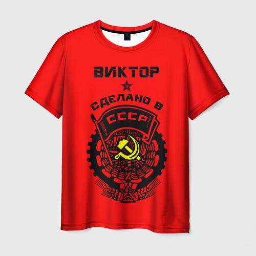 Мужская футболка 3D Виктор - сделано в СССР