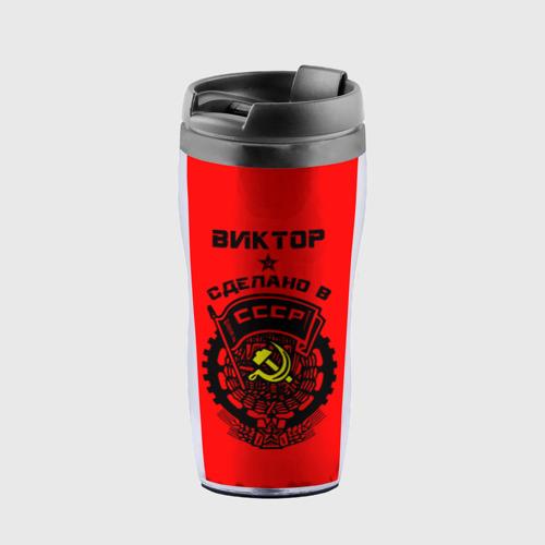 Термокружка-непроливайка Виктор - сделано в СССР