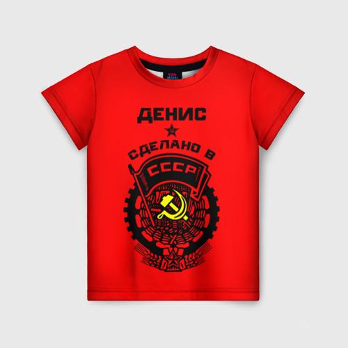Детская футболка 3D Денис - сделано в СССР