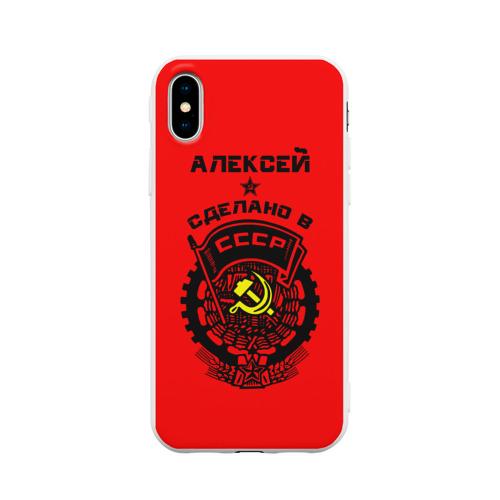 Чехол для iPhone X матовый Алексей - сделано в СССР
