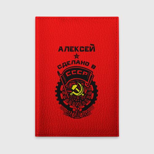 Обложка для автодокументов Алексей - сделано в СССР