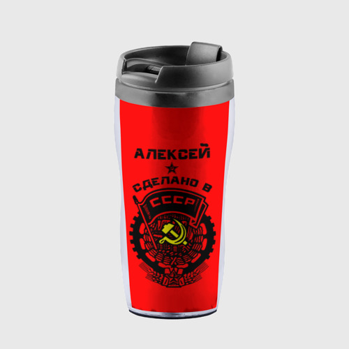 Термокружка-непроливайка Алексей - сделано в СССР