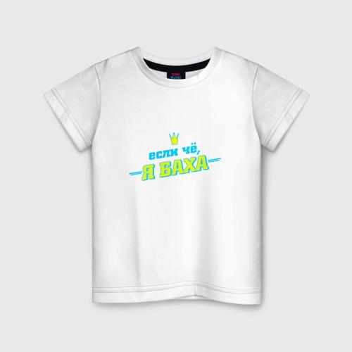 Детская футболка хлопок Я Баха
