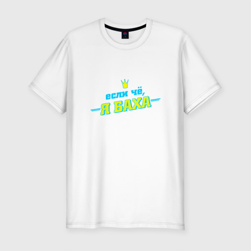 Мужская футболка хлопок Slim Я Баха