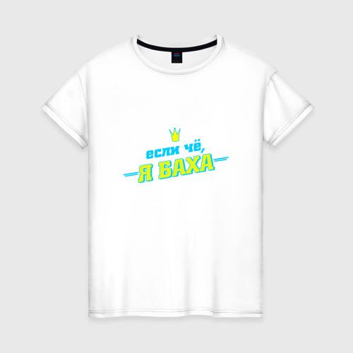 Женская футболка хлопок Я Баха