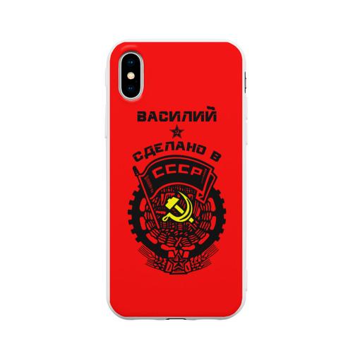 Чехол для iPhone X матовый Василий - сделано в СССР
