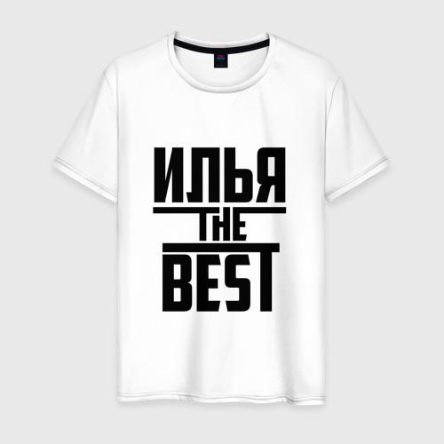 Мужская футболка хлопок Илья the best