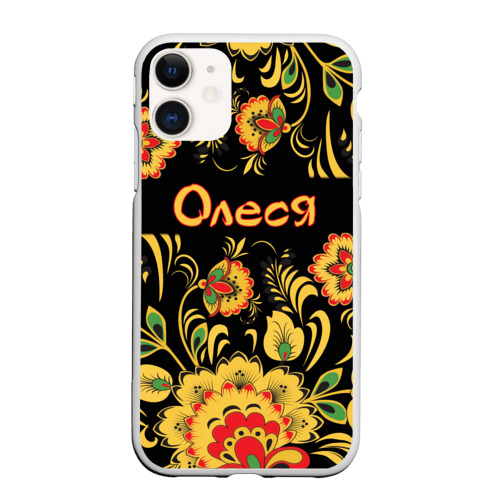Чехол для iPhone 11 матовый Олеся, роспись под хохлому