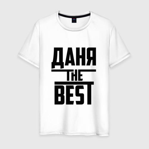 Мужская футболка хлопок Даня the best