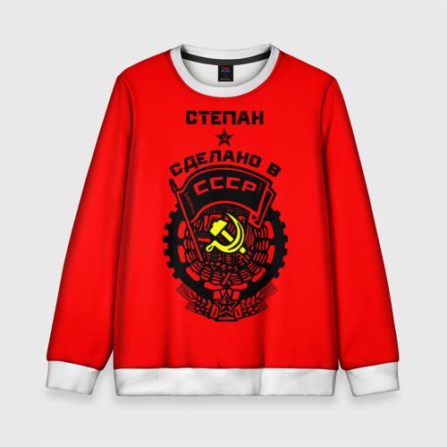 Детский свитшот 3D Степан - сделано в СССР