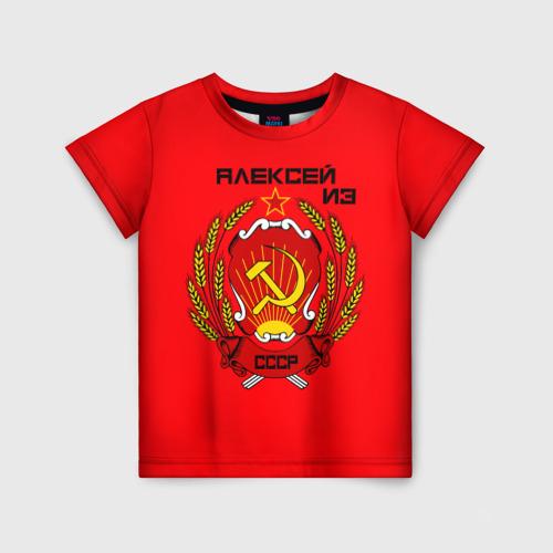 Детская футболка 3D Алексей из СССР